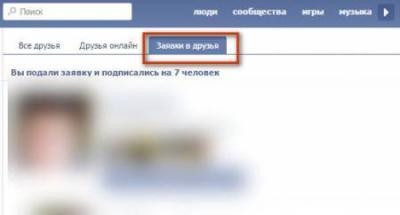 Как удалить друзей на сайте «ВКонтакте»?